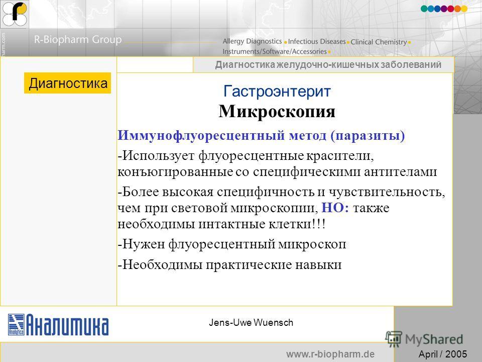 www.r-biopharm.deApril / 2005 Диагностика желудочно-кишечных заболеваний Jens-Uwe Wuensch Гастроэнтерит Диагностика Микроскопия Иммунофлуоресцентный метод (паразиты) -Использует флуоресцентные красители, конъюгированные со специфическими антителами -
