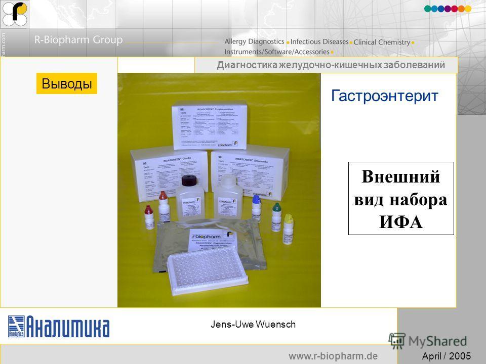 www.r-biopharm.deApril / 2005 Диагностика желудочно-кишечных заболеваний Jens-Uwe Wuensch Внешний вид набора ИФА Выводы Гастроэнтерит