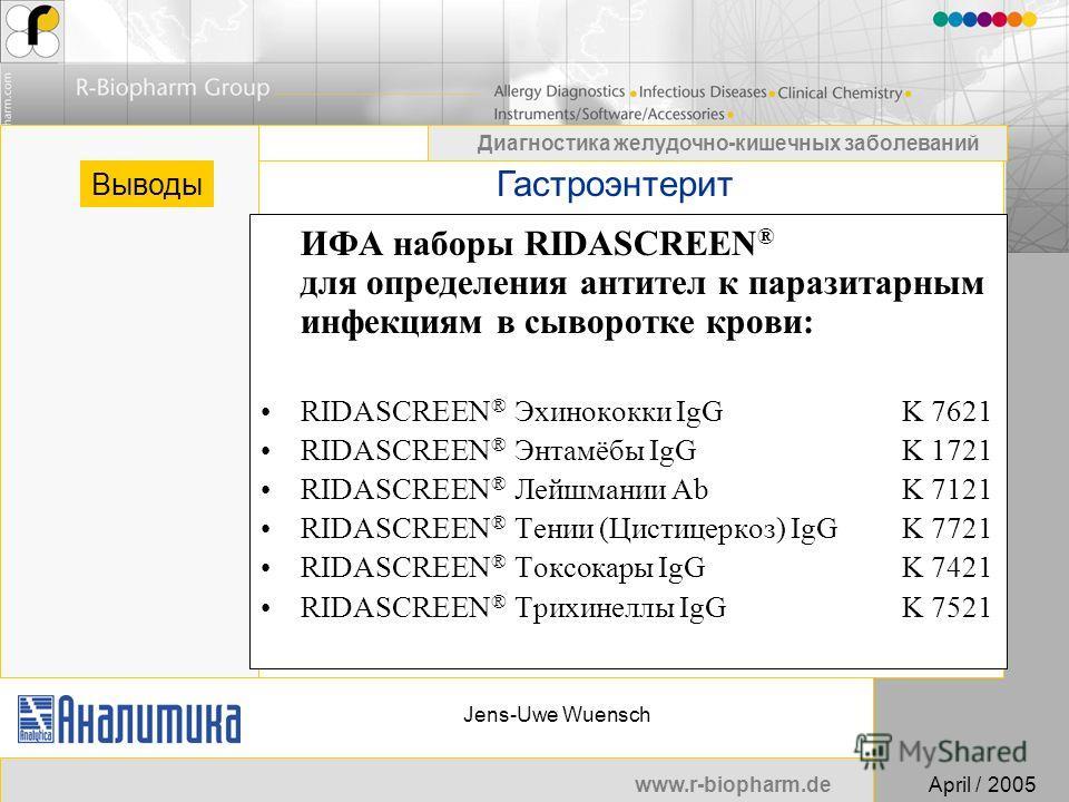www.r-biopharm.deApril / 2005 Диагностика желудочно-кишечных заболеваний Jens-Uwe Wuensch ИФА наборы RIDASCREEN ® для определения антител к паразитарным инфекциям в сыворотке крови: RIDASCREEN ® Эхинококки IgGK 7621 RIDASCREEN ® Энтамёбы IgGK 1721 RI