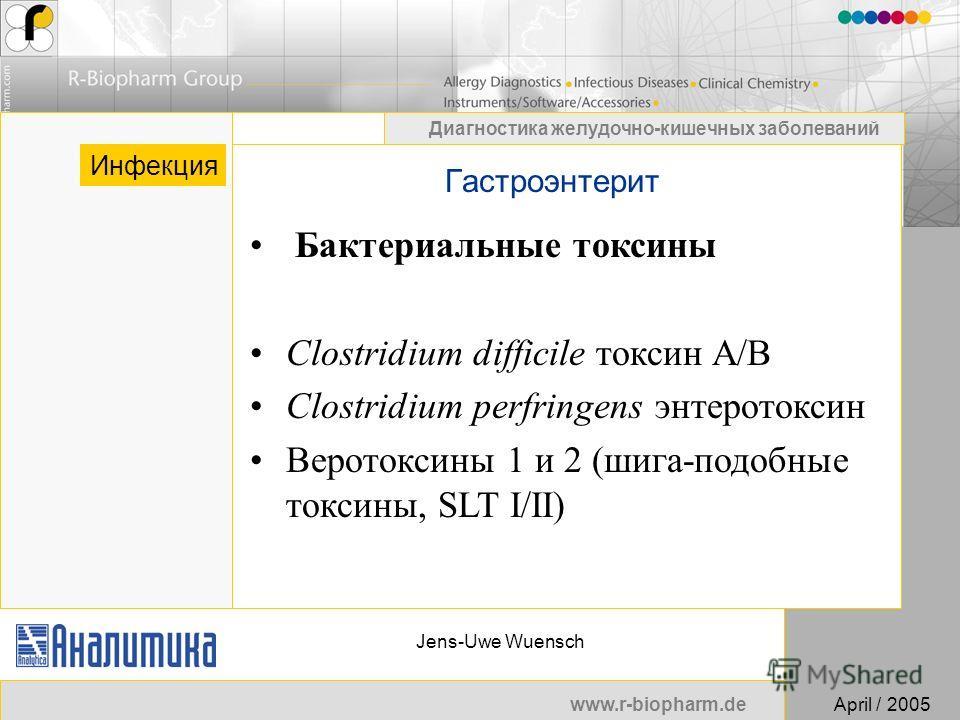 www.r-biopharm.deApril / 2005 Диагностика желудочно-кишечных заболеваний Jens-Uwe Wuensch Гастроэнтерит Инфекция Бактериальные токсины Clostridium difficile токсин A/B Clostridium perfringens энтеротоксин Веротоксины 1 и 2 (шига-подобные токсины, SLT