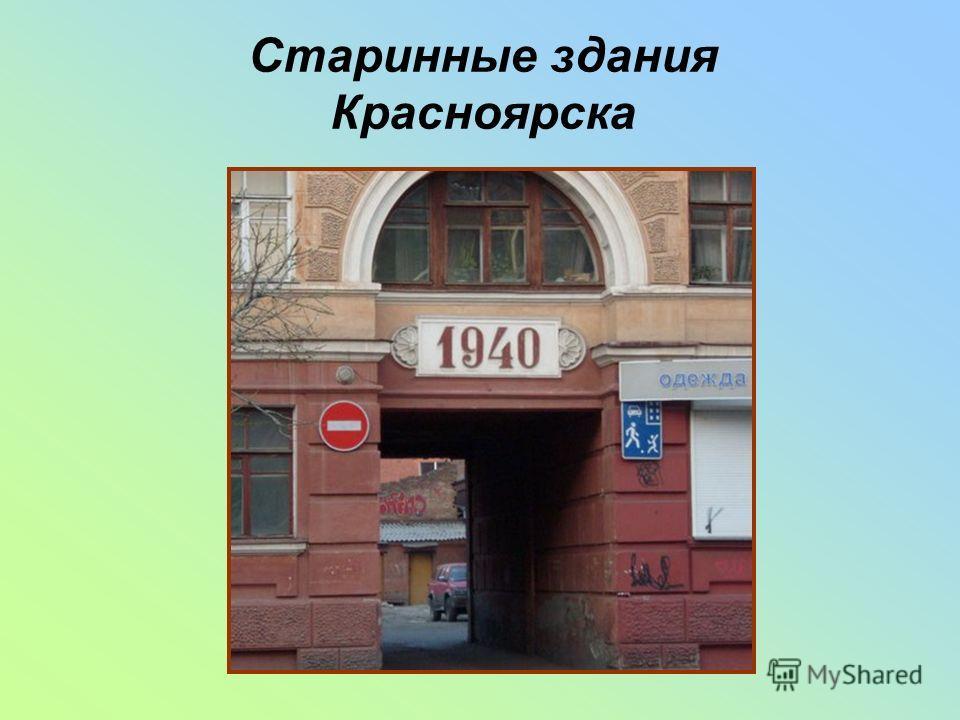 Старинные здания Красноярска