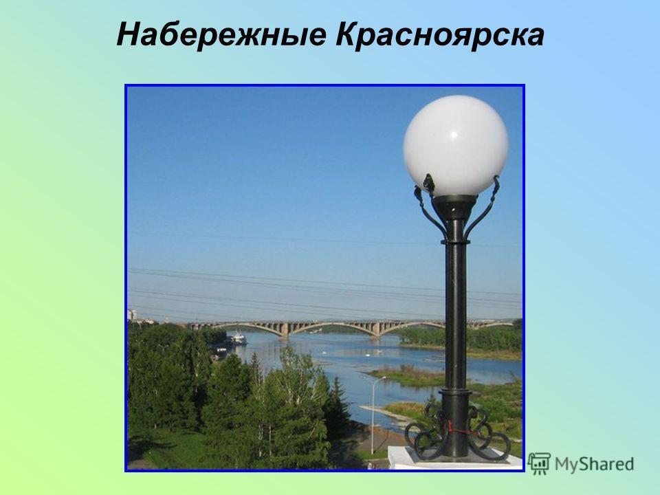 Набережные Красноярска