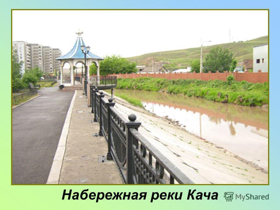 Набережная реки Кача