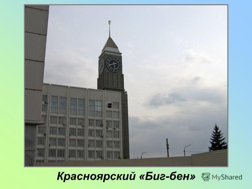 Красноярский «Биг-бен»