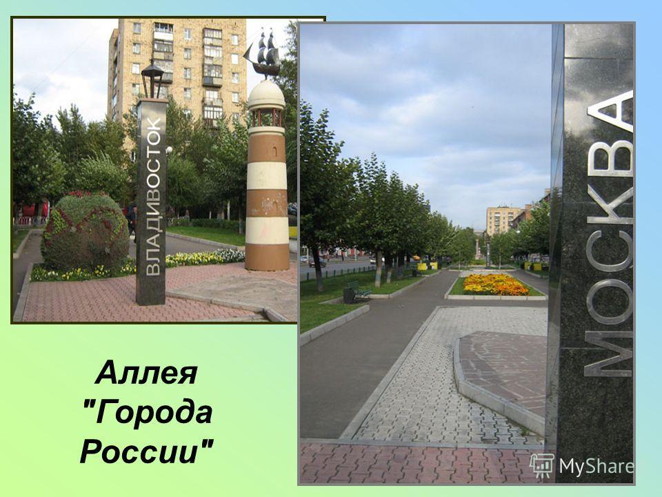 Аллея Города России