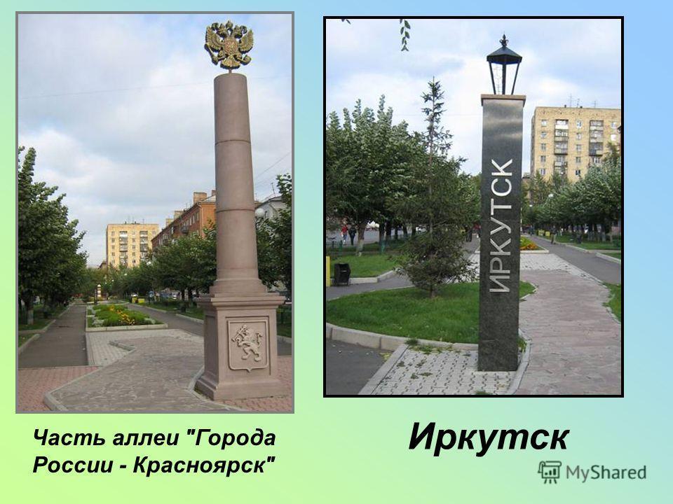 Часть аллеи Города России - Красноярск Иркутск