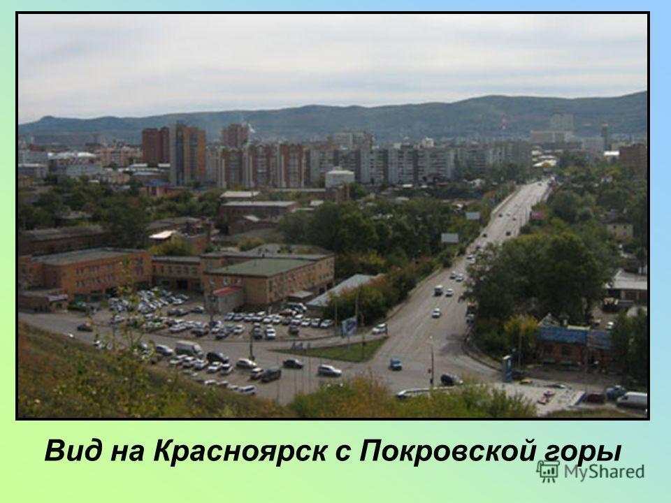 Вид на Красноярск с Покровской горы
