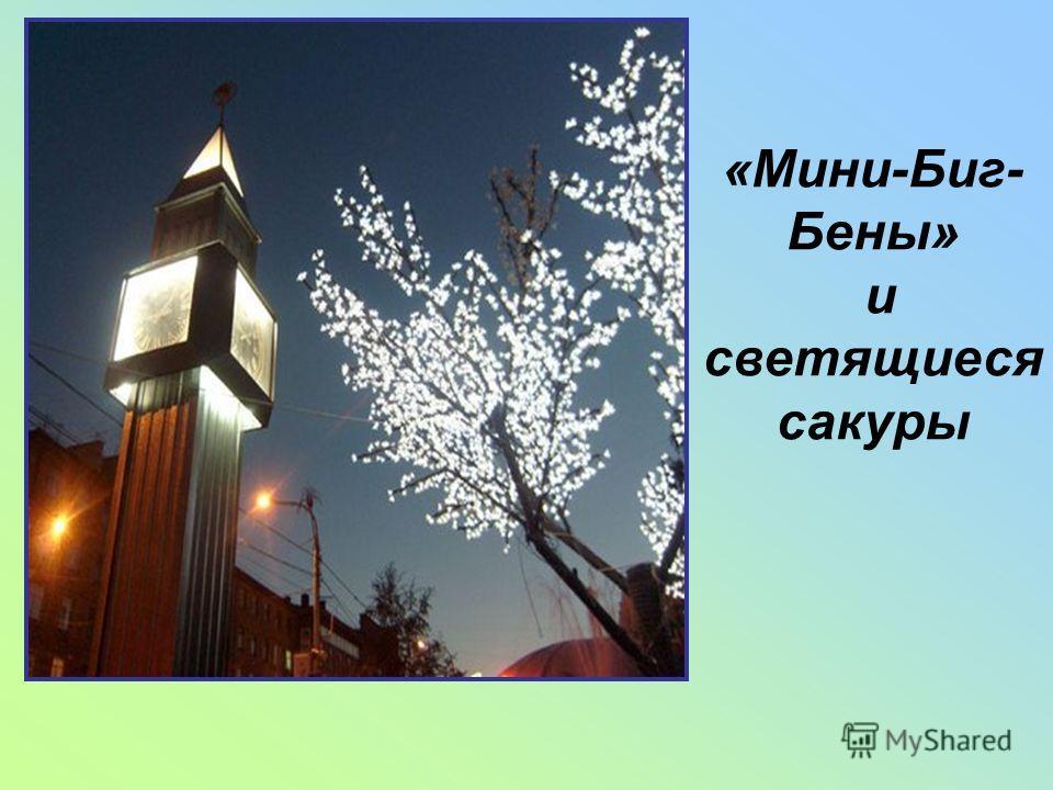 «Мини-Биг- Бены» и светящиеся сакуры