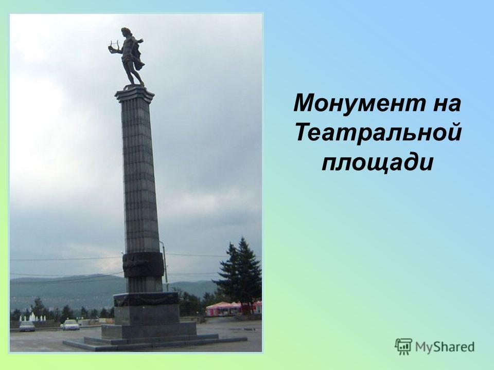 Монумент на Театральной площади