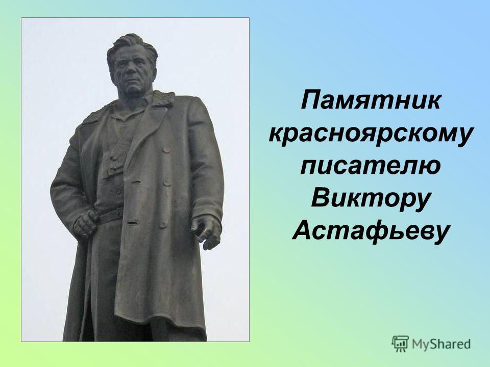 Памятник красноярскому писателю Виктору Астафьеву