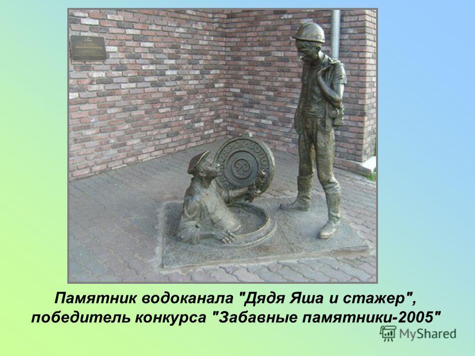 Памятник водоканала Дядя Яша и стажер, победитель конкурса Забавные памятники-2005