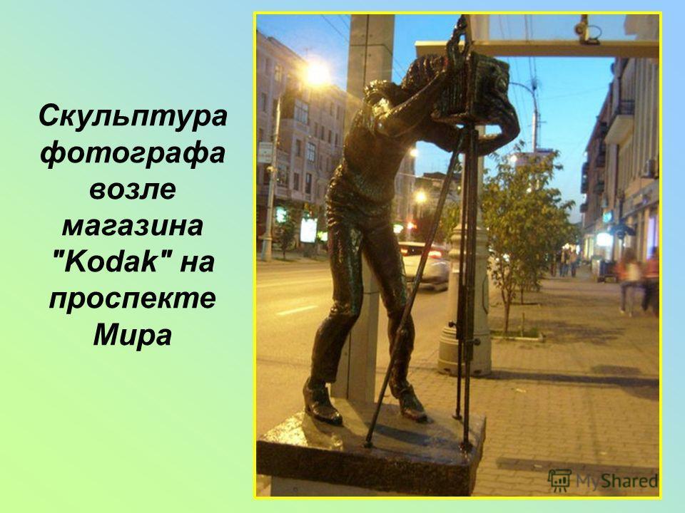 Скульптура фотографа возле магазина Kodak на проспекте Мира