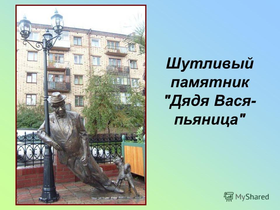 Шутливый памятник Дядя Вася- пьяница