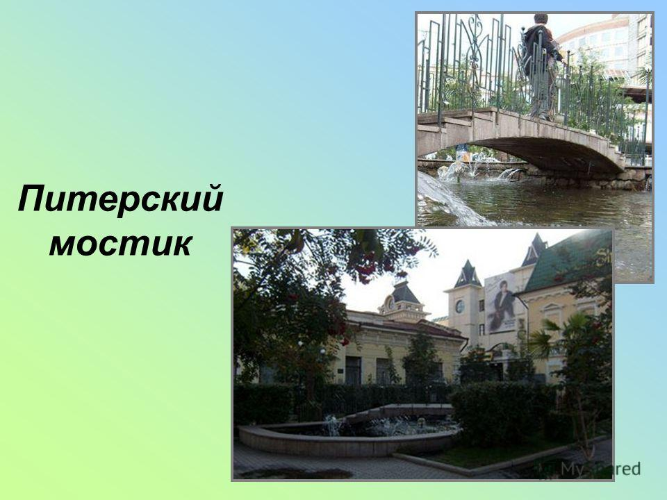 Питерский мостик