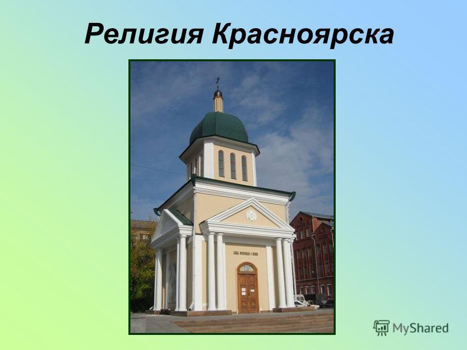 Религия Красноярска
