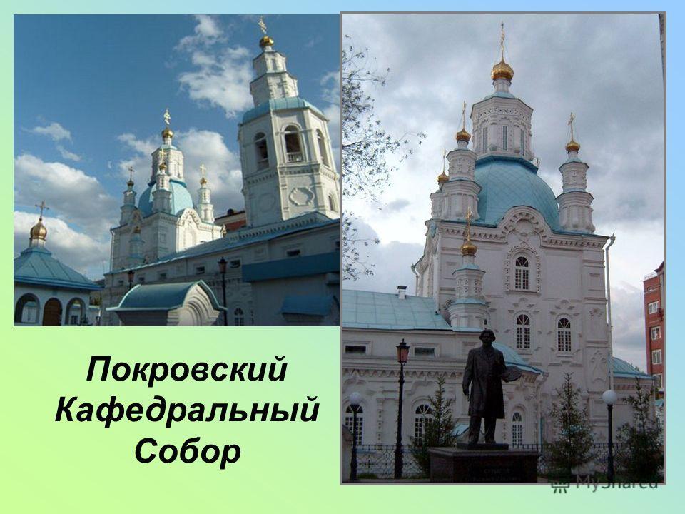 Покровский Кафедральный Собор