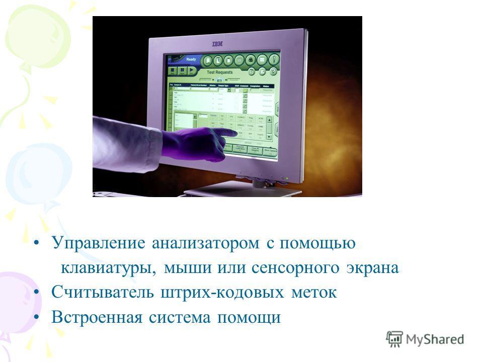Управление анализатором с помощью клавиатуры, мыши или сенсорного экрана Считыватель штрих-кодовых меток Встроенная система помощи