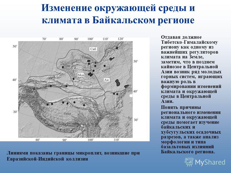 Изменение окружающей среды и климата в Байкальском регионе Отдавая должное Тибетско-Гималайскому региону как одному из важнейших регуляторов климата на Земле, заметим, что в позднем кайнозое в Центральной Азии возник ряд молодых горных систем, играющ