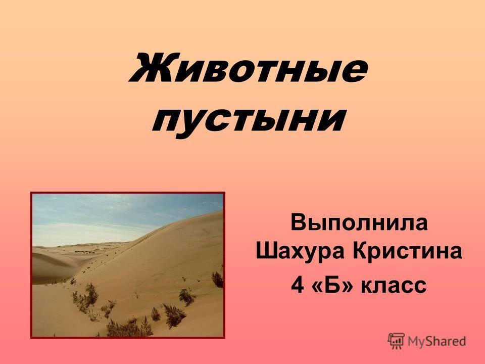 Животные пустыни Выполнила Шахура Кристина 4 «Б» класс