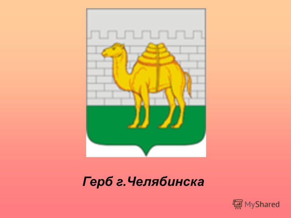 Герб г.Челябинска
