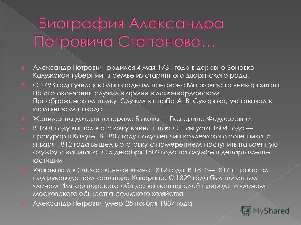 Александр Петрович родился 4 мая 1781 года в деревне Зеновке Калужской губернии, в семье из старинного дворянского рода. С 1793 года учился в благородном пансионе Московского университета. По его окончании служил в армии в лейб-гвардейском Преображен