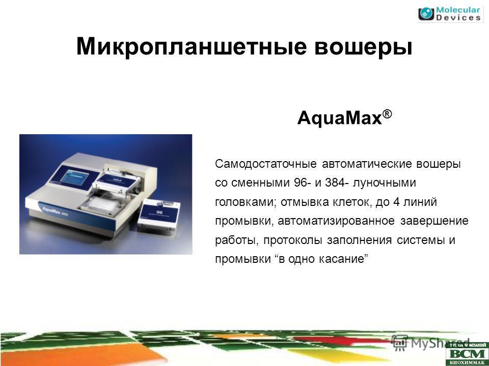 Микропланшетные вошеры AquaMax ® Самодостаточные автоматические вошеры со сменными 96- и 384- луночными головками; отмывка клеток, до 4 линий промывки, автоматизированное завершение работы, протоколы заполнения системы и промывки в одно касание
