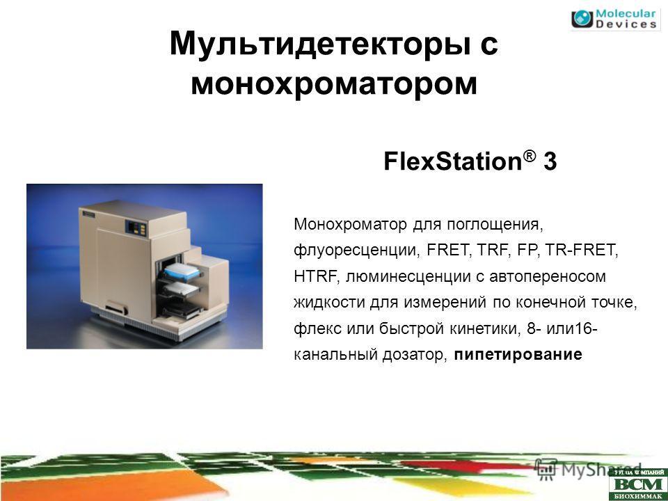 Мультидетекторы с монохроматором FlexStation ® 3 Монохроматор для поглощения, флуоресценции, FRET, TRF, FP, TR-FRET, HTRF, люминесценции с автопереносом жидкости для измерений по конечной точке, флекс или быстрой кинетики, 8- или16- канальный дозатор
