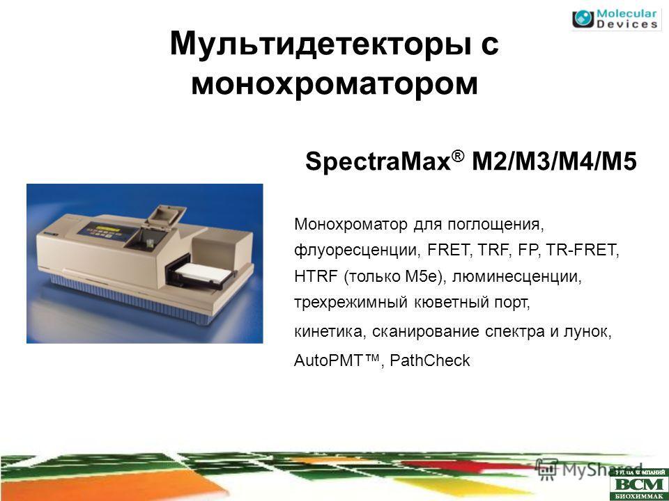Мультидетекторы с монохроматором SpectraMax ® M2/M3/M4/M5 Монохроматор для поглощения, флуоресценции, FRET, TRF, FP, TR-FRET, HTRF (только M5e), люминесценции, трехрежимный кюветный порт, кинетика, сканирование спектра и лунок, AutoPMT, PathCheck
