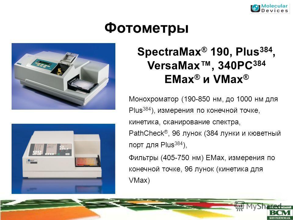Фотометры SpectraMax ® 190, Plus 384, VersaMax, 340PC 384 EMax ® и VMax ® Монохроматор (190-850 нм, до 1000 нм для Plus 384 ), измерения по конечной точке, кинетика, сканирование спектра, PathCheck ®, 96 лунок (384 лунки и кюветный порт для Plus 384