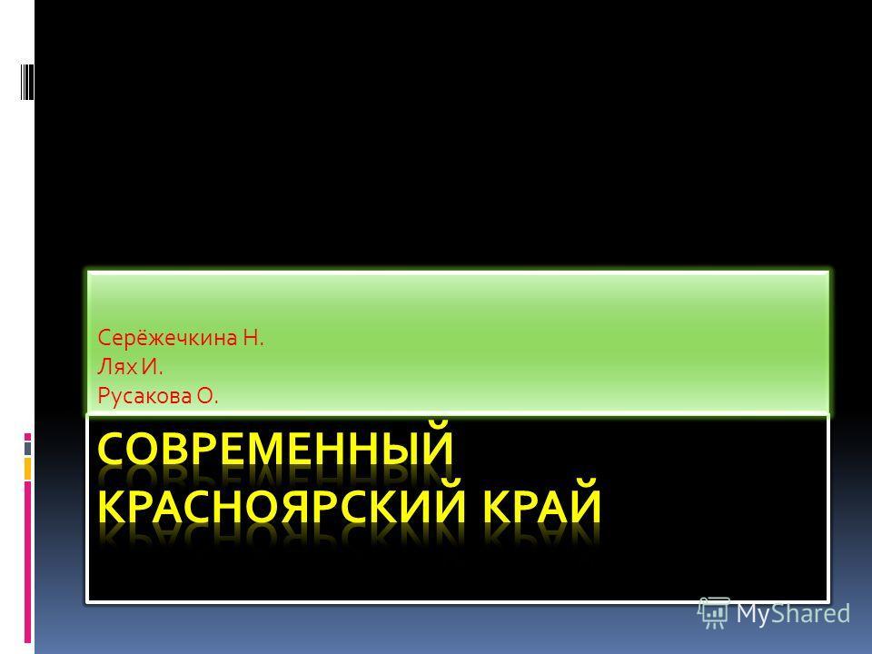 Серёжечкина Н. Лях И. Русакова О.