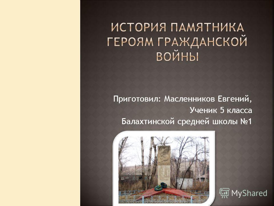 Приготовил: Масленников Евгений, Ученик 5 класса Балахтинской средней школы 1