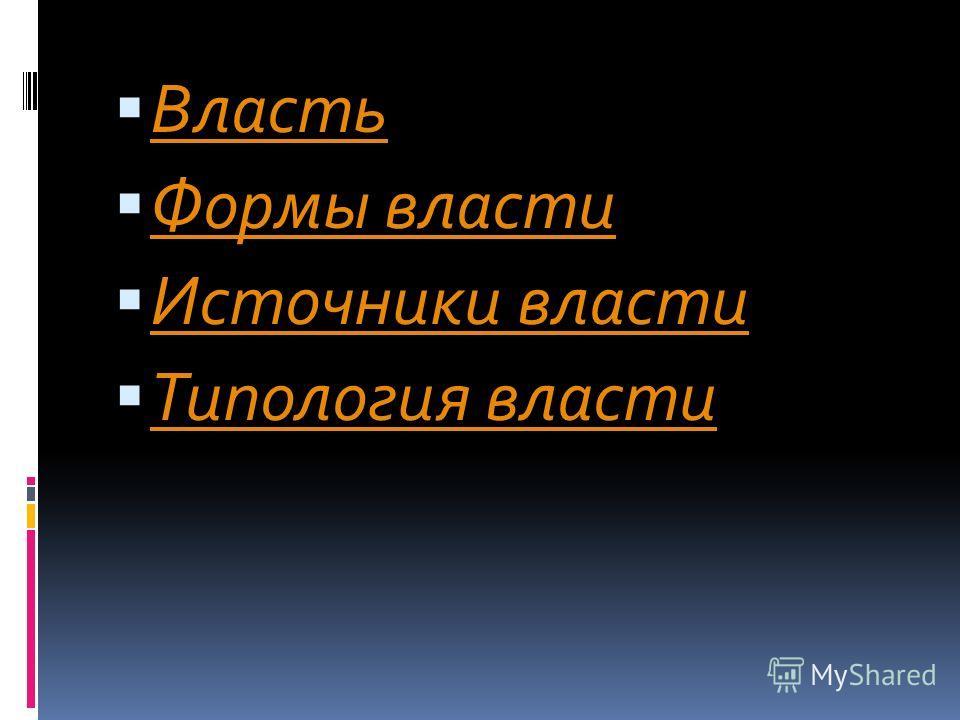 Власть Формы власти Источники власти Типология власти