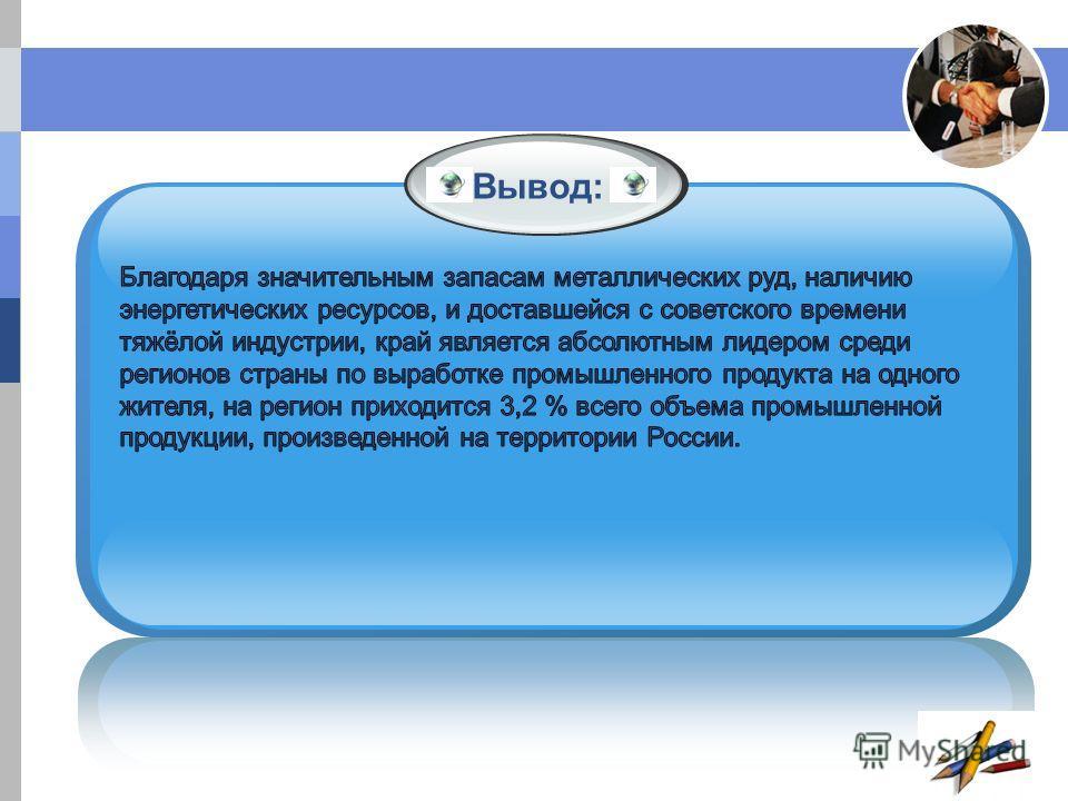 Связь В крае действует 220 операторов связи. В 2008 году они произвели услуг на 28,1 млрд. рублей. Уровень телефонизации составил 167 стационарных телефона на 1000 человек.