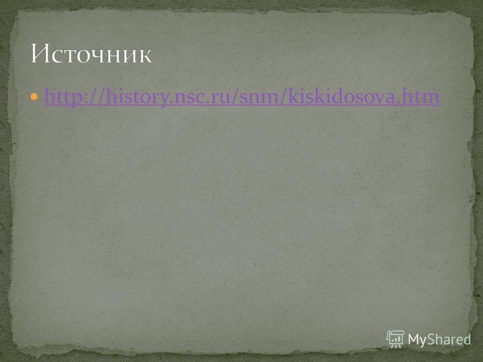 http://history.nsc.ru/snm/kiskidosova.htm