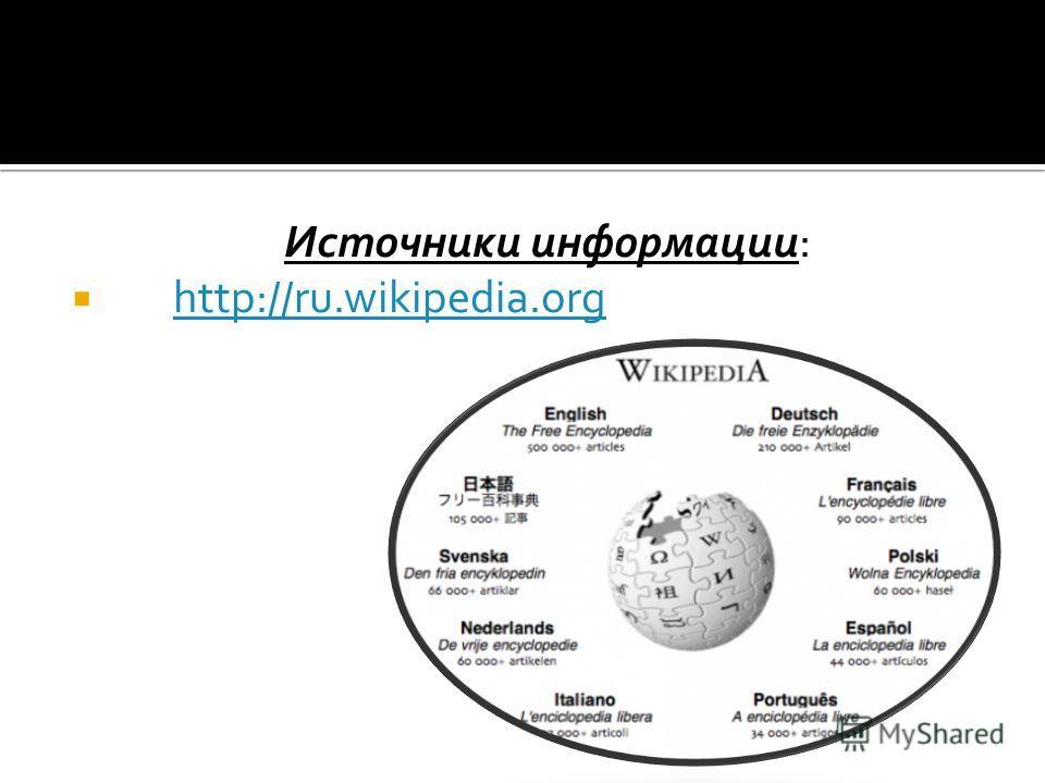 Источники информации: http://ru.wikipedia.org