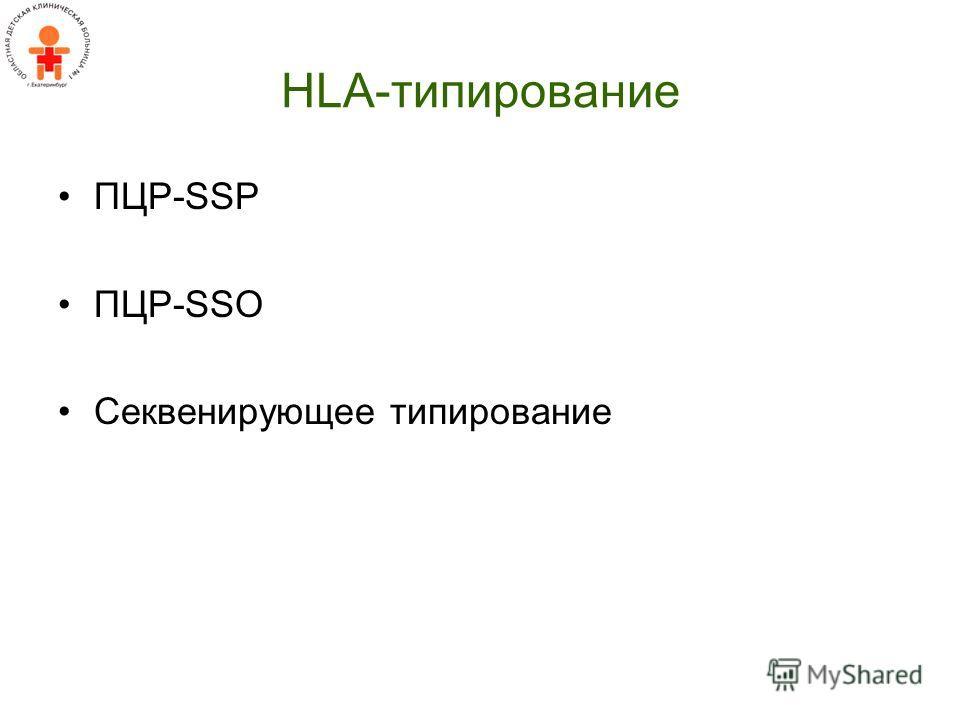 HLA-типирование ПЦР-SSP ПЦР-SSO Секвенирующее типирование