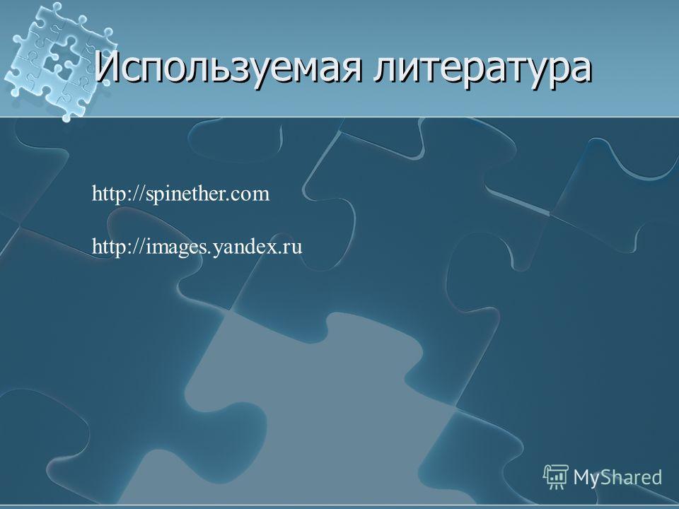 Используемая литература http://spinether.com http://images.yandex.ru