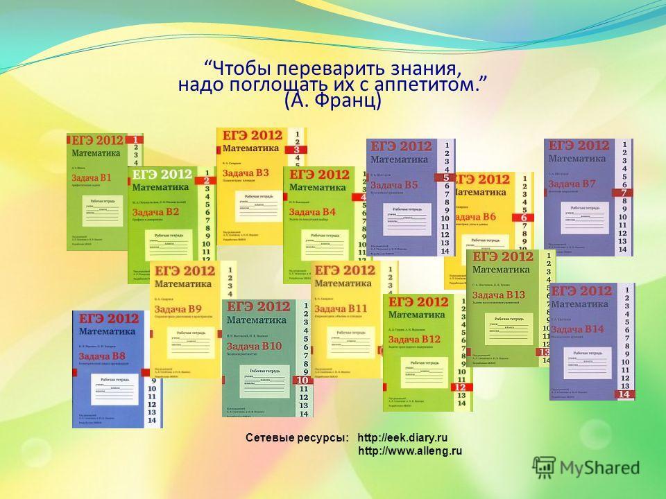 Чтобы переварить знания, надо поглощать их с аппетитом. (А. Франц) Сетевые ресурсы: http://eek.diary.ru http://www.alleng.ru