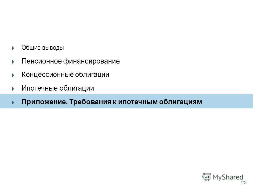 23 Общие выводы Пенсионное финансирование Концессионные облигации Ипотечные облигации Приложение. Требования к ипотечным облигациям