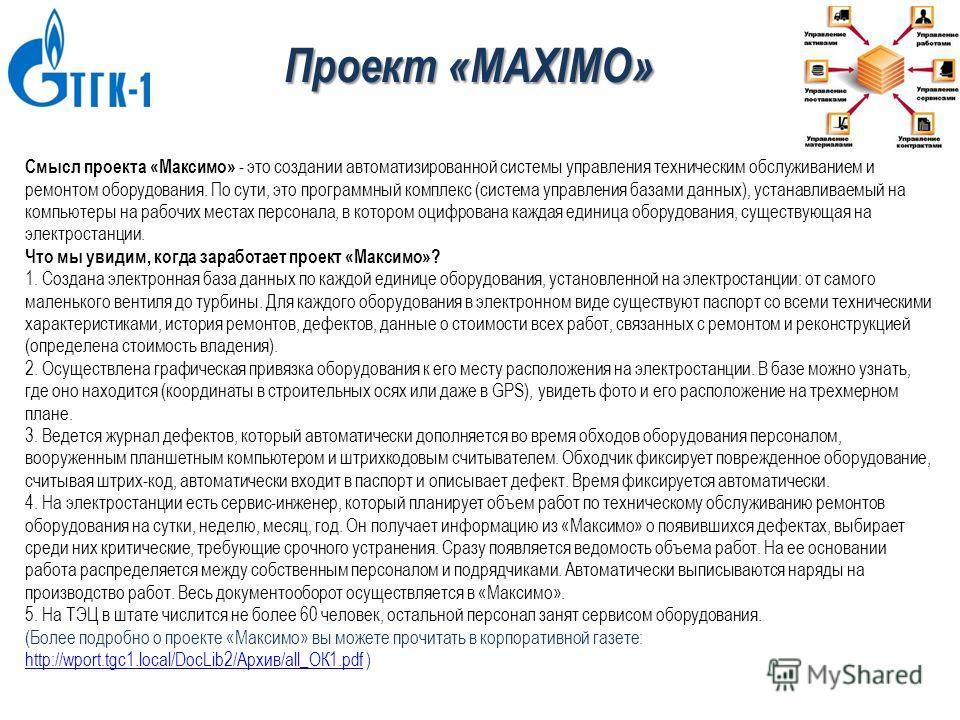 Проект «MAXIMO» Смысл проекта «Максимо» - это создании автоматизированной системы управления техническим обслуживанием и ремонтом оборудования. По сути, это программный комплекс (система управления базами данных), устанавливаемый на компьютеры на раб