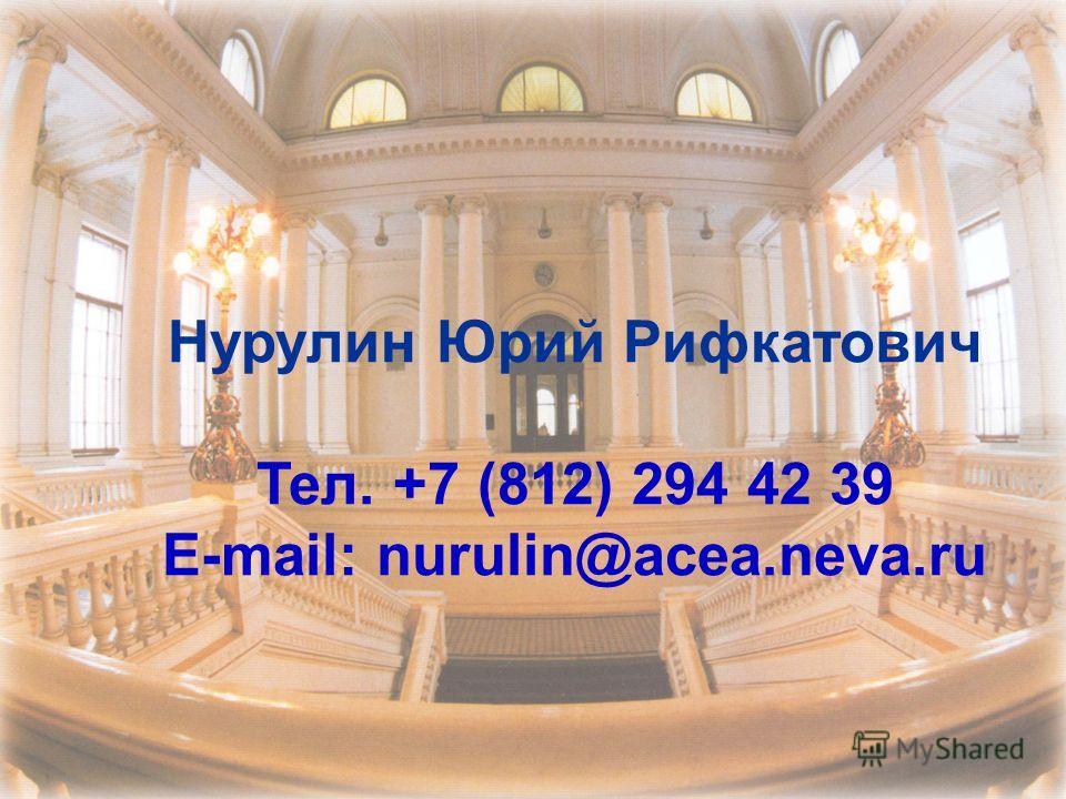 Нурулин Юрий Рифкатович Тел. +7 (812) 294 42 39 E-mail: nurulin@acea.neva.ru