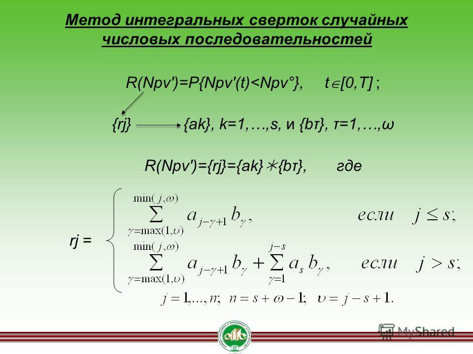 R(Npv')=P{Npv'(t)