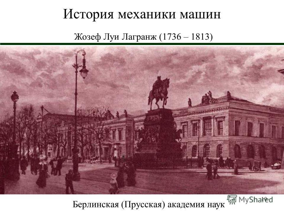 10 История механики машин Жозеф Луи Лагранж (1736 – 1813) Берлинская (Прусская) академия наук
