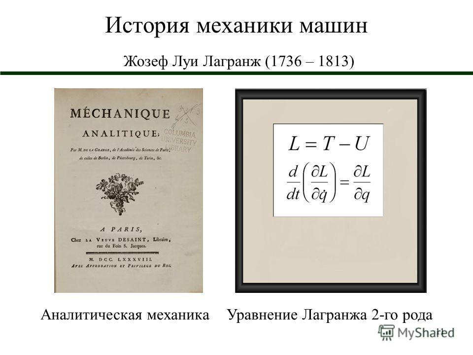 11 История механики машин Жозеф Луи Лагранж (1736 – 1813) Аналитическая механикаУравнение Лагранжа 2-го рода