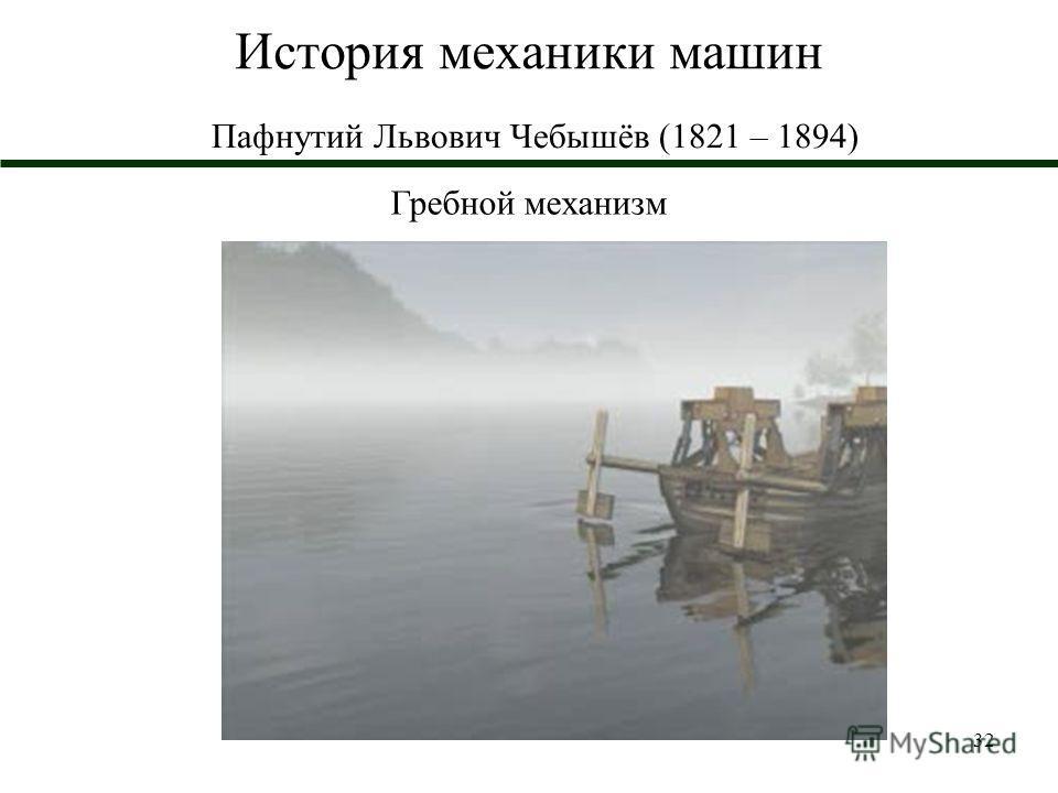 32 История механики машин Пафнутий Львович Чебышёв (1821 – 1894) Гребной механизм