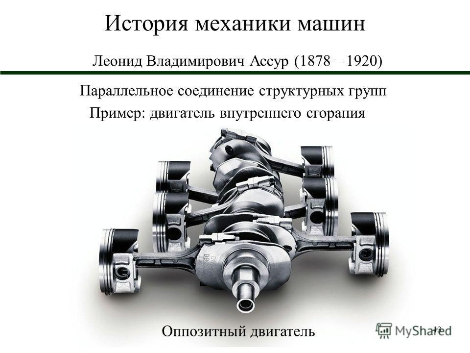 43 История механики машин Леонид Владимирович Ассур (1878 – 1920) Пример: двигатель внутреннего сгорания Параллельное соединение структурных групп Оппозитный двигатель