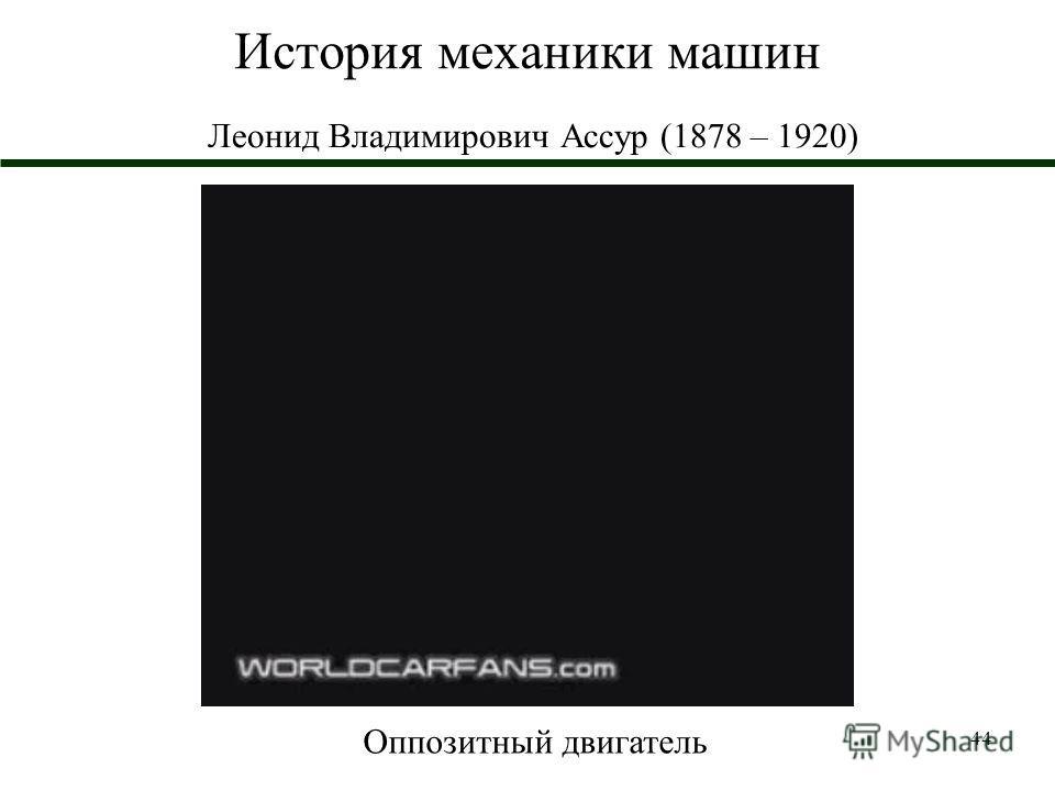 44 История механики машин Леонид Владимирович Ассур (1878 – 1920) Оппозитный двигатель