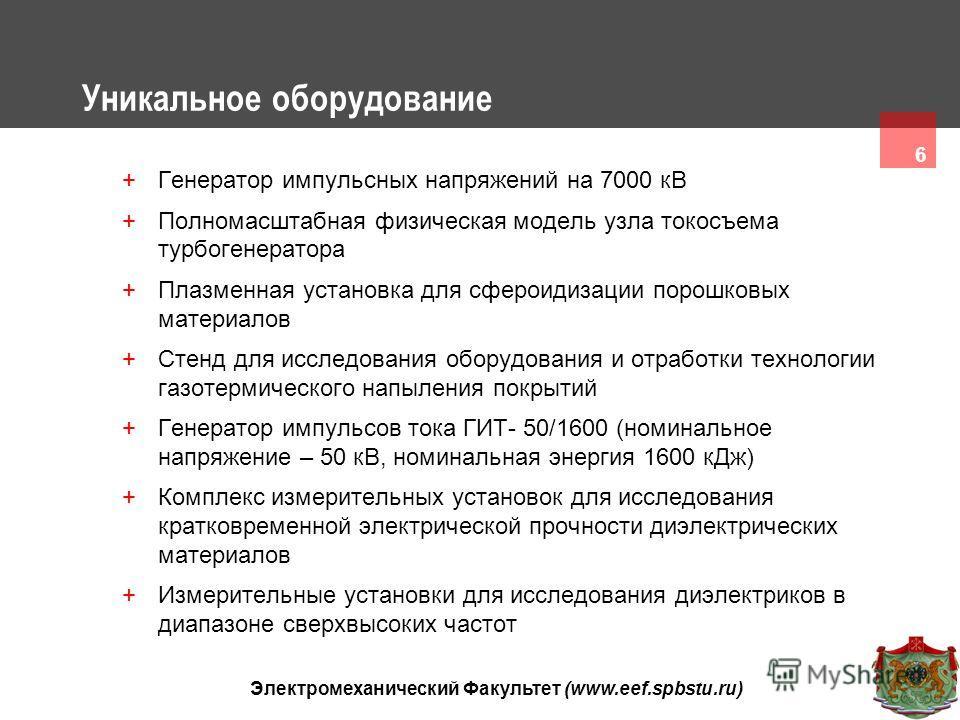 6 Электромеханический Факультет (www.eef.spbstu.ru) Уникальное оборудование +Генератор импульсных напряжений на 7000 кВ +Полномасштабная физическая модель узла токосъема турбогенератора +Плазменная установка для сфероидизации порошковых материалов +С
