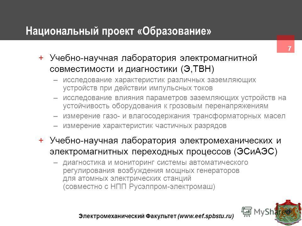 7 Электромеханический Факультет (www.eef.spbstu.ru) Национальный проект «Образование» +Учебно-научная лаборатория электромагнитной совместимости и диагностики (Э,ТВН) –исследование характеристик различных заземляющих устройств при действии импульсных