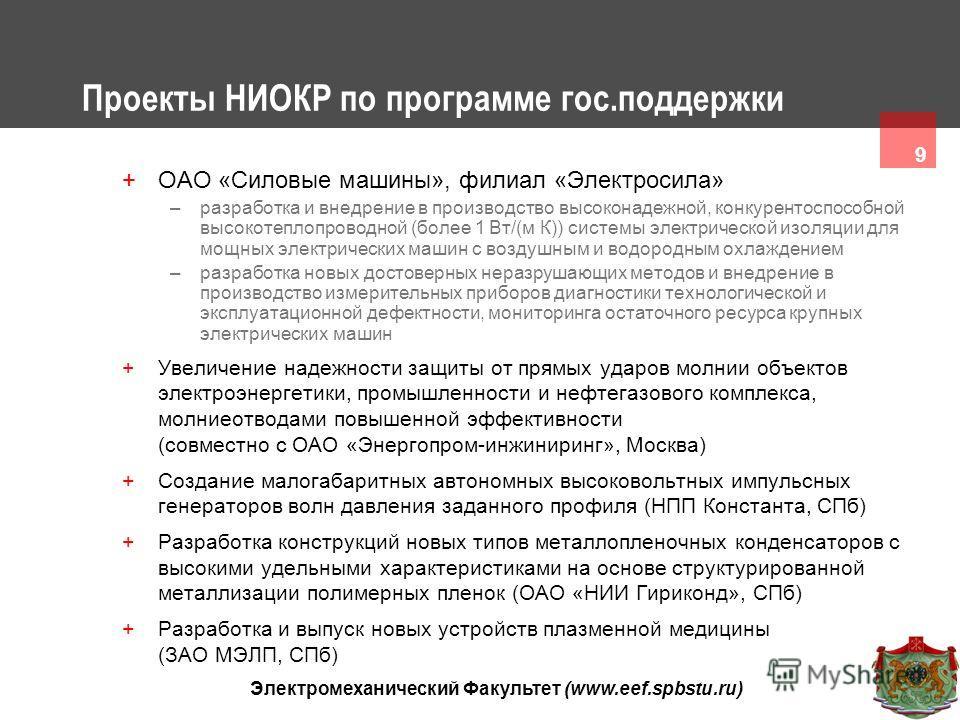 9 Электромеханический Факультет (www.eef.spbstu.ru) Проекты НИОКР по программе гос.поддержки +ОАО «Силовые машины», филиал «Электросила» –разработка и внедрение в производство высоконадежной, конкурентоспособной высокотеплопроводной (более 1 Вт/(м К)